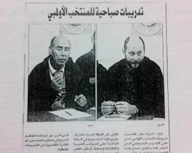 Nota de prensa en otro diario de la Franja de Gaza. Bello es el de la izquierda.