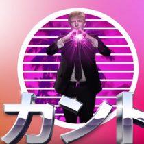 [VIDEO] El curioso comercial japonés que anticipa la presidencia de Donald Trump
