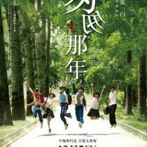 Ciclo de Cine Chino en Instituto Confucio de la Universidad Santo Tomás, miércoles de octubre. Entrada liberada