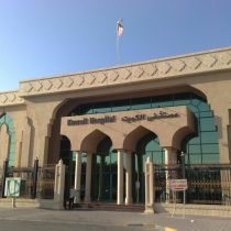 Kuwait construye un hospital público que no permitirá la atención a extranjeros