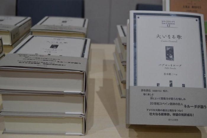 """Canciller Ampuero lanza en Tokio traducción al japonés del """"Canto General"""" de Pablo Neruda"""