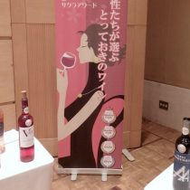 Viñas chilenas destacan en Sakura Japan Women's Wine Awards