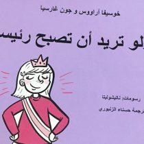 Escritoras chilenas presentaron en Feria del Libro de Casablanca, Marruecos, sus libros traducidos al árabe