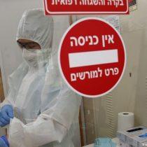 Coronavirus: treinta ciudades israelíes volverán al confinamiento